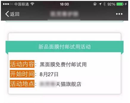 如何通过微信引流 让天猫店新品单日销售8000单